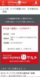 配布中のしゃぶ菜ホットペッパーグルメクーポン「平日食べ放題コース10%OFFクーポン(2021年5月31日まで)」