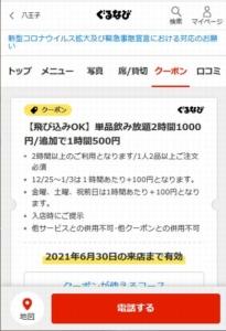 配布中の鶏ジローぐるなびクーポン「単品飲み放題2時間1000円/追加で1時間500円クーポン(2021年6月30日まで)」