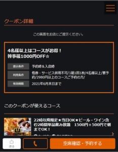 配布中のCONA(コナ)各店舗WEBクーポン「4名様以上はコースがお得!幹事様1000円OFFクーポン(2021年6月30日まで)」