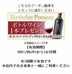 誕生日登録でボトルワインをプレゼント(サルヴァトーレクオモのメルマガ会員「ワインクラブ」)「ボトルワインプレゼントクーポン」
