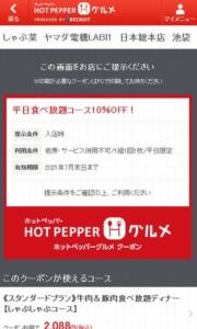 配布中のしゃぶ菜ホットペッパーグルメクーポン「平日食べ放題コース10%OFFクーポン(2021年7月31日まで)」