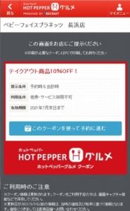 配布中のベビーフェイスプラネッツホットペッパーグルメクーポン「テイクアウト商品10%OFFクーポン(2021年7月31日まで)」