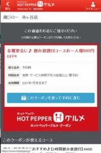 配布中の鶏ジローホットペッパーグルメクーポン「飲み放題付コース お一人様500円OFFクーポン(2021年7月31日まで)」