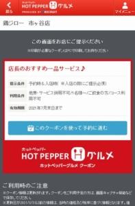 配布中の鶏ジローホットペッパーグルメクーポン「店長のおすすめ一品サービスクーポン(2021年7月31日まで)」