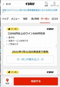 配布中のCONA(コナ)ぐるなびクーポン「2500円以上のワイン500円引きクーポン(2021年7月31日まで)」