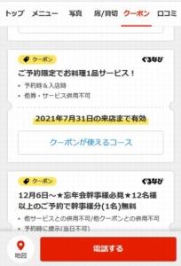配布中のCONA(コナ)ぐるなびクーポン「予約限定でお料理1品サービスクーポン(2021年7月31日まで)」