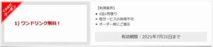 配布中のポムの樹ぐるなびクーポン「ワンドリンク無料クーポン(2021年7月31日まで)」