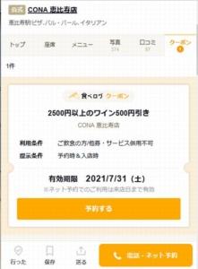 配布中のCONA(コナ)食べログクーポン「2500円以上のワイン500円引きクーポン(2021年7月31日まで)」