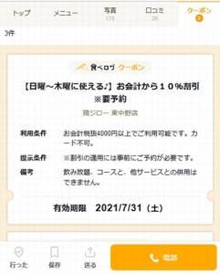 配布中の鶏ジロー食べログクーポン「【日曜〜木曜に使える♪】お会計から10%割引クーポン(2021年7月31日まで)」