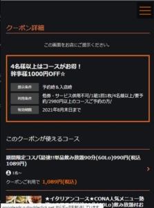 配布中のCONA(コナ)各店舗WEBクーポン「4名様以上はコースがお得!幹事様1000円OFFクーポン(2021年8月31日まで)」