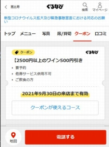配布中のCONA(コナ)ぐるなびクーポン「2500円以上のワイン500円引きクーポン(2021年9月30日まで)」
