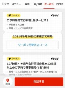 配布中のCONA(コナ)ぐるなびクーポン「予約限定でお料理1品サービスクーポン(2021年9月30日まで)」