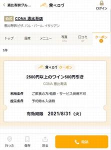 配布中のCONA(コナ)食べログクーポン「2500円以上のワイン500円引きクーポン(2021年8月31日まで)」