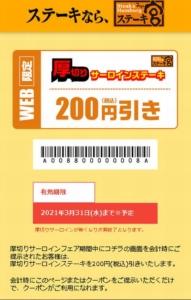 配布中のステーキ宮Twitterクーポン「厚切りサーロインステーキ200円引きクーポン(2021年3月31日まで)」