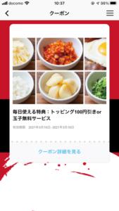 配布中の鶴橋風月公式アプリクーポン「トッピング100円引き or 玉子無料クーポン(有効期限:要確認)」