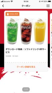 鶴橋風月公式アプリ初回DL特典クーポン「ソフトドリンク1杯無料クーポン(インストールで即GET)」