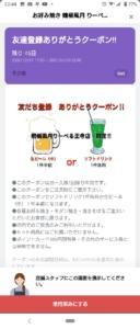 鶴橋風月LINE公式アカウント友達登録クーポン「生ビール(中)半額 or ソフトドリンク1杯無料クーポン(友だち追加で即GET)」