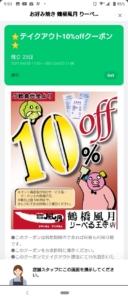 配布中の鶴橋風月LINEトーククーポン「テイクアウト10%OFFクーポン(2021年4月30日21:00まで)」