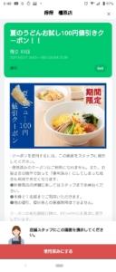 配布中の得得LINEトーククーポン「夏メニュー100円引きクーポン(2021年6月4日まで)」