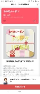 配布中の串かつでんがなLINEトーククーポン「ワンドリンクプレゼント(2021年7月31日まで)」