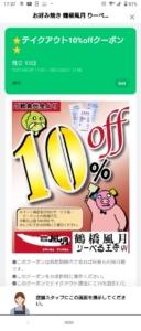 配布中の鶴橋風月LINEトーククーポン「テイクアウト10%OFFクーポン(2021年8月31日21:00まで)」