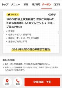 配布中のそじ坊ぐるなびクーポン「10000円以上飲食利用で 次回ご利用いただける焼酎ボトル1本プレゼントクーポン(2021年4月30日まで)」