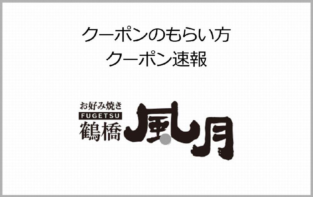 鶴橋風月のクーポン速報