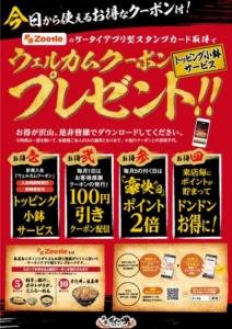 Zeetleアプリで伝説のすた丼屋のクーポン配布中「インストール&登録時に、そして毎月1日にもクーポンプレゼント。更にスタンプを集めてクーポGETもできる」