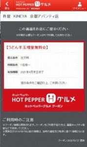 配布中の杵屋ホットペッパーグルメクーポン「うどん半玉増量無料クーポン(2021年4月30日まで)」