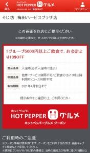 配布中のそじ坊ホットペッパーグルメクーポン「1グループ5000円以上ご飲食で、お会計より10%OFFクーポン(2021年4月30日まで)」