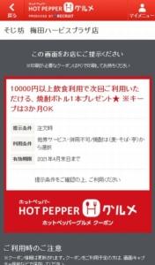 配布中のそじ坊ホットペッパーグルメクーポン「10000円以上飲食利用で 次回ご利用いただける、焼酎ボトル1本プレゼントクーポン(2021年4月30日まで)」