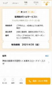 配布中の串かつでんがな食べログクーポン「宝焼酎ボトルサービスクーポン(2021年4月30日まで)」