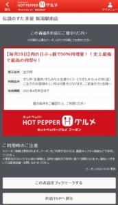 配布中の伝説のすた丼屋ホットペッパーグルメクーポン(2021年4月29日限定)」