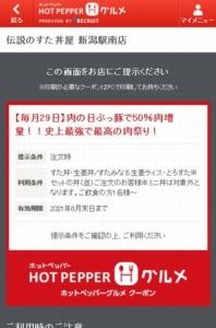 配布中の伝説のすた丼屋ホットペッパーグルメクーポン(2021年6月29日限定)」