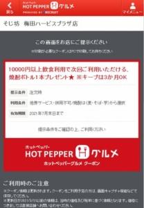 配布中のそじ坊ホットペッパーグルメクーポン「10000円以上飲食利用で 次回ご利用いただける、焼酎ボトル1本プレゼントクーポン(2021年7月31日まで)」