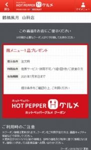 配布中の鶴橋風月ホットペッパーグルメクーポン「得メニュー1品プレゼントクーポン(2021年7月31日まで)」