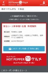 配布中の串かつでんがなホットペッパーグルメクーポン「宴会コース幹事様1名様 料理無料クーポン(2021年7月31日まで)」