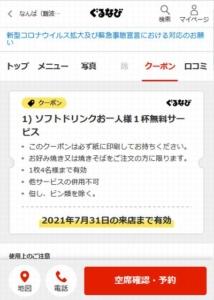 配布中の鶴橋風月ぐるなびクーポン「ソフトドリンクお一人様1杯無料サービス(2021年7月31日まで)」