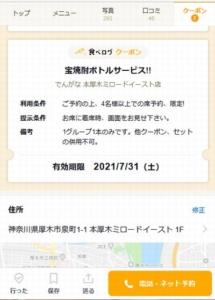 配布中の串かつでんがな食べログクーポン「宝焼酎ボトルサービスクーポン(2021年7月31日まで)」