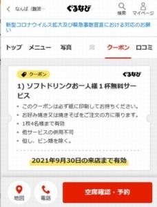 配布中の鶴橋風月ぐるなびクーポン「ソフトドリンクお一人様1杯無料サービス(2021年9月30日まで)」