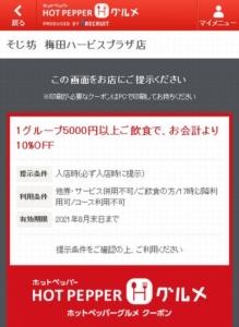 配布中のそじ坊ホットペッパーグルメクーポン「1グループ5000円以上ご飲食で、お会計より10%OFFクーポン(2021年8月31日まで)」