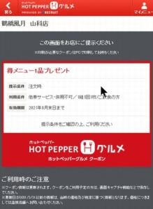 配布中の鶴橋風月ホットペッパーグルメクーポン「得メニュー1品プレゼントクーポン(2021年9月30日まで)」