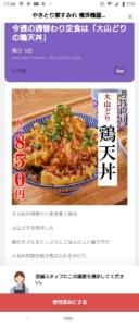 配布中のやきとり家すみれLINEトーククーポン「大山どりの鶏天丼クーポン(2021年5月23日まで)」