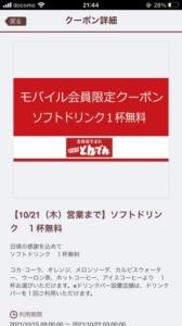 配布中のとんでん公式アプリクーポン「ソフトドリンク1杯無料クーポン(2021年10月21日まで)」