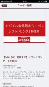 配布中のとんでん公式アプリクーポン「ソフトドリンク1杯無料クーポン(2021年5月20日まで)」