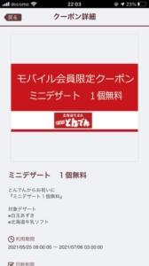 配布中のとんでん公式アプリクーポン「ミニデザート1個無料クーポン(2021年7月6日03:00まで)」