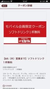配布中のとんでん公式アプリクーポン「ソフトドリンク1杯無料クーポン(2021年8月5日まで)」
