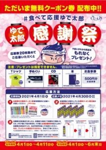 ゆで太郎感謝祭(2021年4月11日まで)