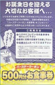 ゆで太郎ファンクラブのバースデークーポン(ハガキ)「500円お食事クーポン券」