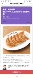 大阪王将LINE公式アカウント友達登録でクーポンプレゼント「餃子1人前無料クーポン」